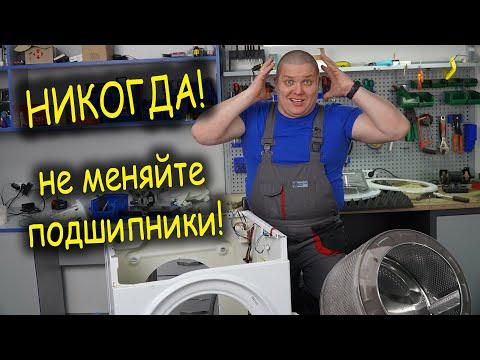 НИКОГДА! НЕ МЕНЯЙТЕ ПОДШИПНИКИ в стиральной машине, НЕ ПОСМОТРЕВ ЭТО ВИДИО 😱