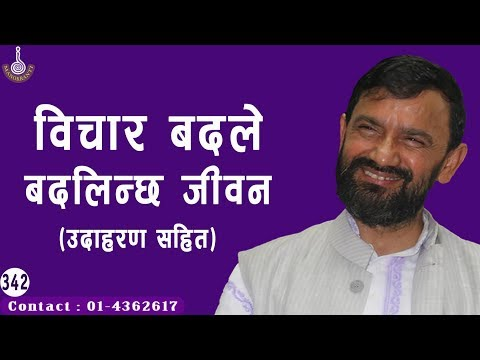 विचार बदले बदलिन्छ जीवन  || Dr.Yogi Vikashananda | #Manokranti | 2019