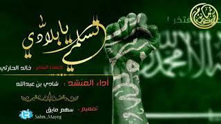 شيله وطنيه جديدة 2019 |  بمناسبة اليوم الوطني السعودي #للمجد_والعلياء | اداء : شادي بن عبدالله