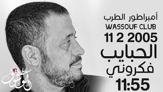 كوكتيل طرب رائعه الحبايب+ كلثوميات حفلة 11/2/2005