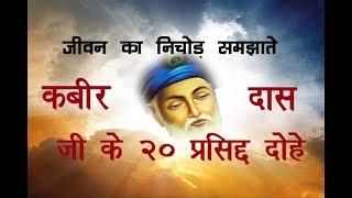 कबीर दास जी के 20 प्रसिद्द   - YouTube