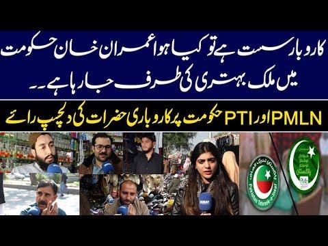 پاکستان کے تاجر موجودہ حکومت سے مطمئن ہیں