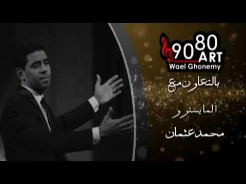 """المايسترو محمد عثمان يعلن عن أولى سهرات """"ليالي زمان"""""""