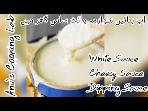 How to make #whitesauce #Dippingsauce #Cheesesauce #Homemade recipe #quick&easy | Anu's Cooking Lab
