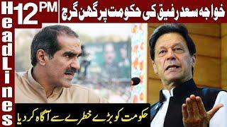 Khawaja Saad Rafique Lashes Out At Imran Khan   Headlines 12 PM   23 July 2021   Express News   ID1F