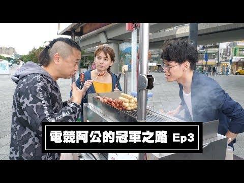 【暴雪跨年企劃】電競阿公的冠軍之路 - 策略篇(ft. 羅杰)
