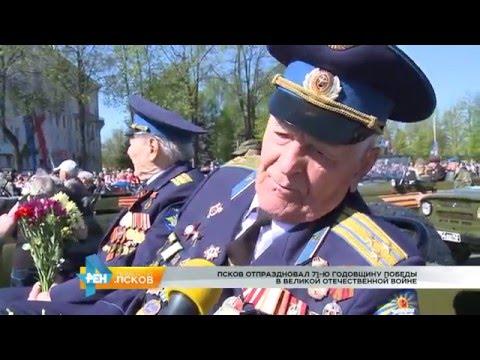 Новости Псков 10.05.2016 # День победы