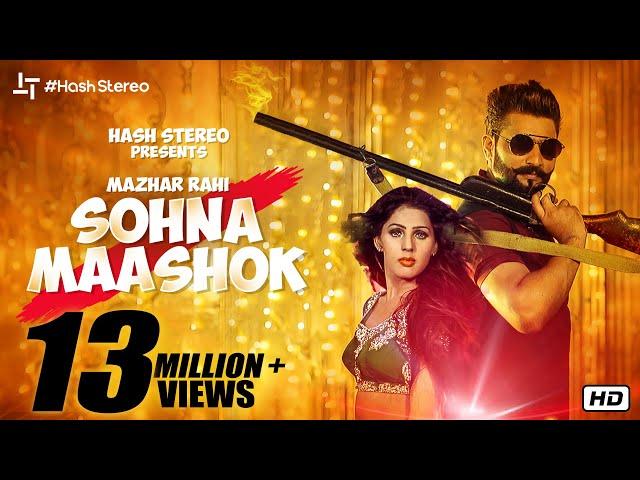 Mazhar Rahi - Sohna Maashok Song   Official Music Video   Punjabi Song 2019   Hash Stereo