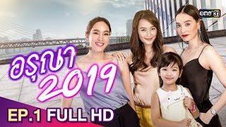 อรุณา 2019 ย้อนหลัง | EP.1 (FULL HD) | 12 พ.ค. 62 | one31