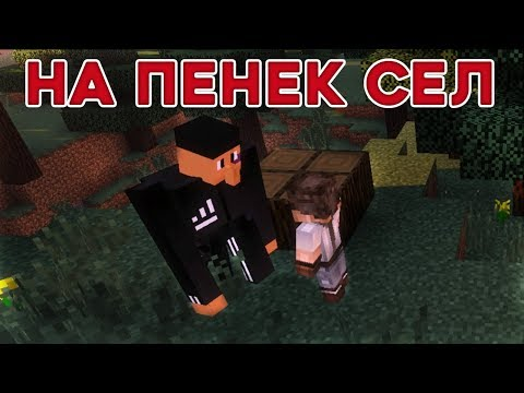 На пенек Сел - Приколы Майнкрафт машинима