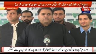 Minister For Science & Technology Fawad Chaudhry Talks to Media
