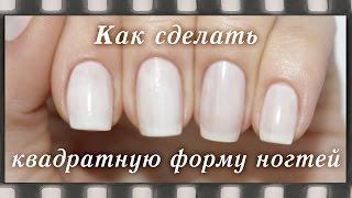 Как сделать квадратную форму ногтей. Как правильно подпиливать ногти | How to Shape Square Nails