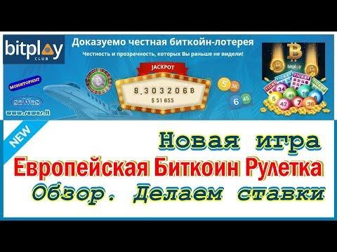 Bitplay Club - Новая игра: Европейская Биткоин Рулетка. Обзор. Ставки. Интрига, 8 Октября 2018