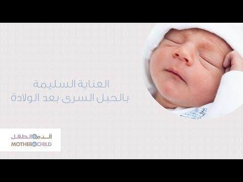 العناية السليمة ب الحبل السرى بعد الولادة