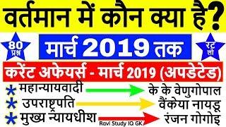 वर्तमान में कौन क्या है ? | vartaman mae kaun kya hai मार्च 2019 तक | Current Affairs 2019 in hindi.
