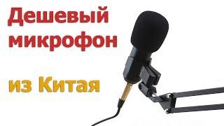 Студийный микрофон Music D. J. M800 U со стойкой и ветрозащитой. от компании Сундук - видео
