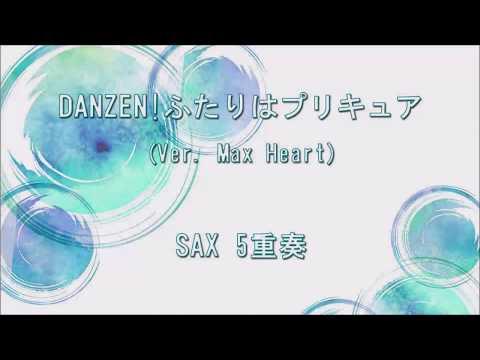 【SAX 5重奏】DANZEN!ふたりはプリキュア(Ver. Max Heart)【楽譜あり】