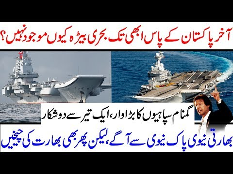 Why Pakistan Don't have Aircraft Carrier   Discovery Point