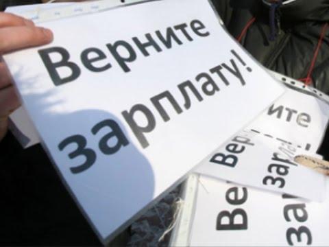 Задержали зарплату бывшим работникам: конкурсный управляющий должен 250 тысяч рублей зарплаты