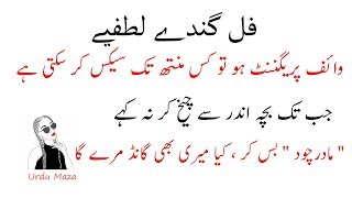 Top New Funny Latifay 2018 Ll Latifay Urdu Funny Ll Jokes To Make People Laugh Ll Funny Text Joke