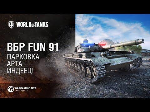 ВБР fun 91