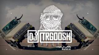 تحميل اغاني دي جي طرقوش - يالغالي على هونك ( شيلة ريمكس ) | ( DJ TRGOOSH - ya al3'aley 3la honak ( ReMix MP3