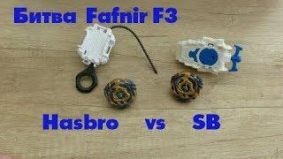 Битва Фафнир Ф3 от Хасбро против Фафнир от SB. Кто же победит?