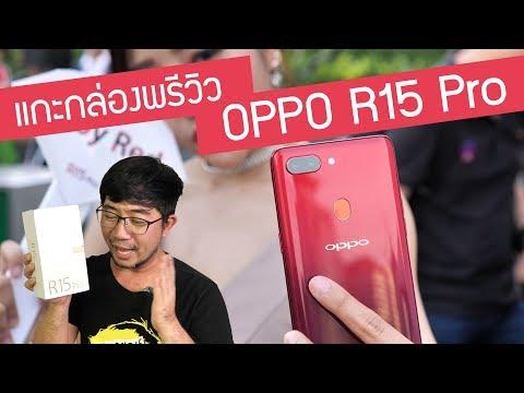 Preview | แกะกล่องพรีวิว OPPO R15 Pro รุ่นท็อป กล้องคู่ + AI [droidsans]