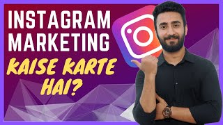 Instagram Marketing Tips For 2020 (Hindi)