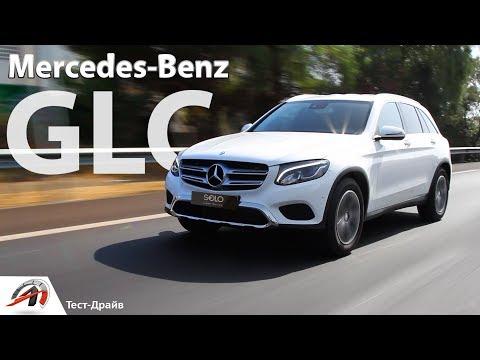 Mercedesbenz  Glc Class Паркетник класса J - тест-драйв 2
