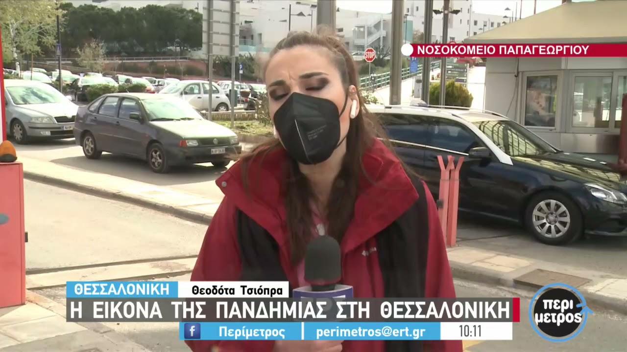 Η εικόνα της πανδημίας στη Θεσσαλονίκη   05/04/2021   ΕΡΤ