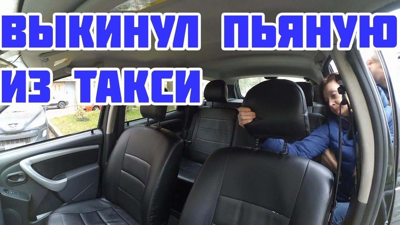 Неадекватную пассажирку выкинул из такси