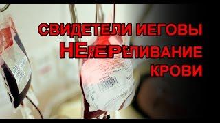 Свидетели Иеговы НЕпереливание крови!