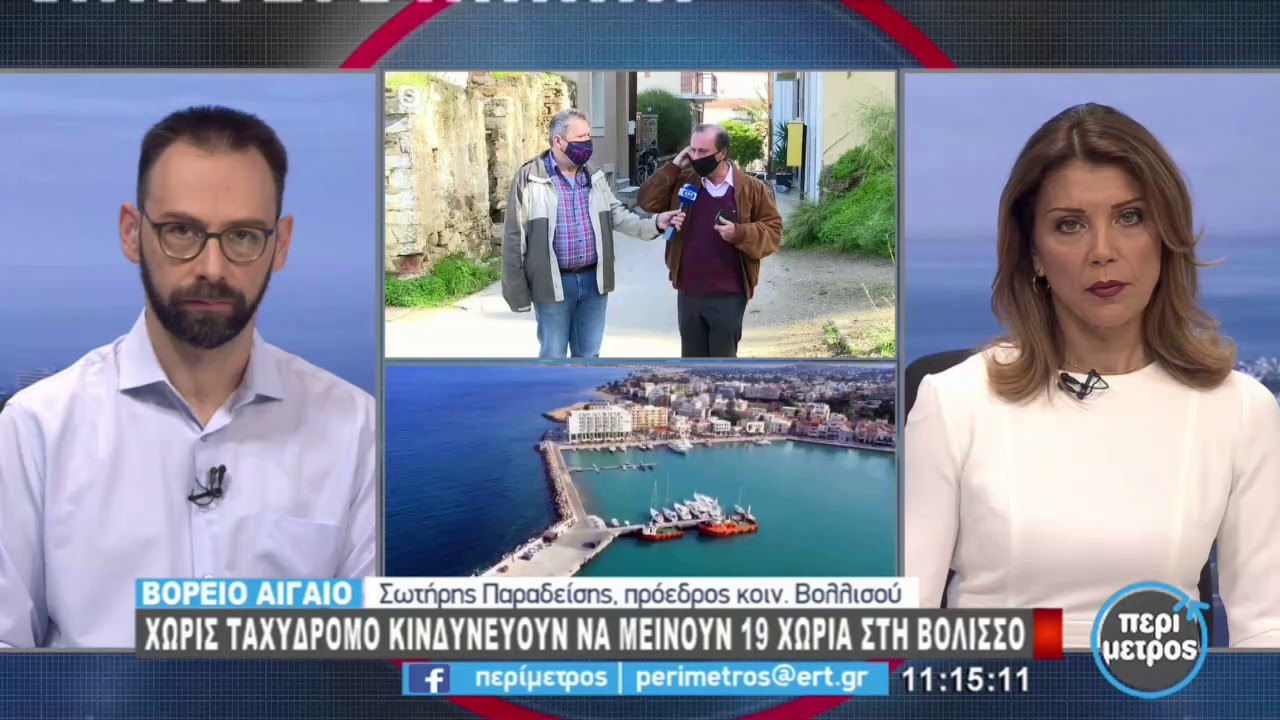 Χωρίς ταχυδρόμο κινδυνεύουν να μείνουν 19 χωριά στη Βολισσό της Χίου | 5/2/2021 | ΕΡΤ