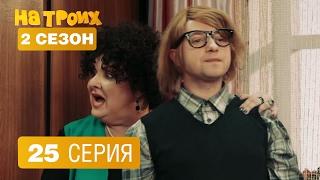 На троих - 25 серия - 2 сезон