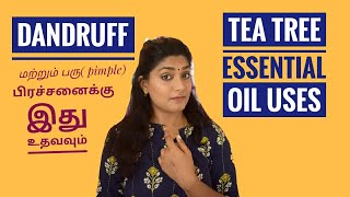 TEA TREE ESSENTIAL OIL La  இவ்வளவு Uses இ௫க்கா ? Dandruff/pimple Treatment In Home | Tamil