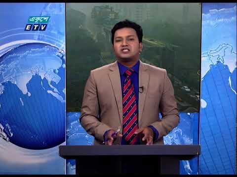 12 PM News || দুপুর ১২টার সংবাদ || 17 January 2021 || ETV News