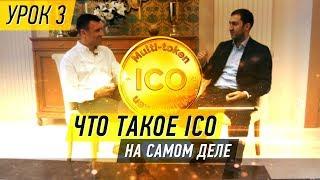 Онлайн вебинар с Михаилом Чобаняном: Что такое ico, инвестиции и прибыль? Выпуск 3