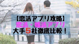 【恋活アプリ攻略】2016年恋活・婚活アプリ大手5社を徹底比較!実際の使用感や特徴をまとめました! - YouTube