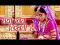 राधा खत लिखती है   Krishna Bhajan   Hit Bhajan 2019   कृष्णा भजन   Chanda Pop Songs
