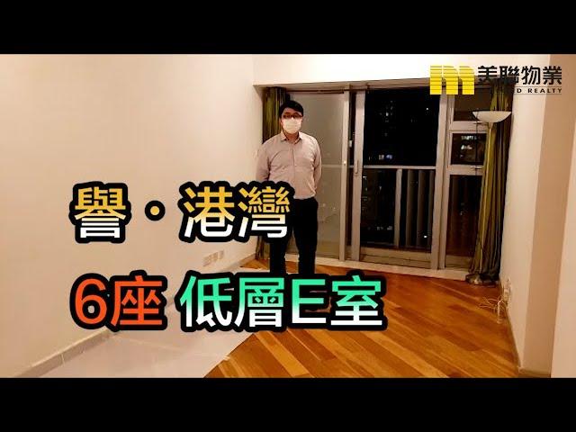 【#代理Johnny推介】譽.港灣6座低層E室