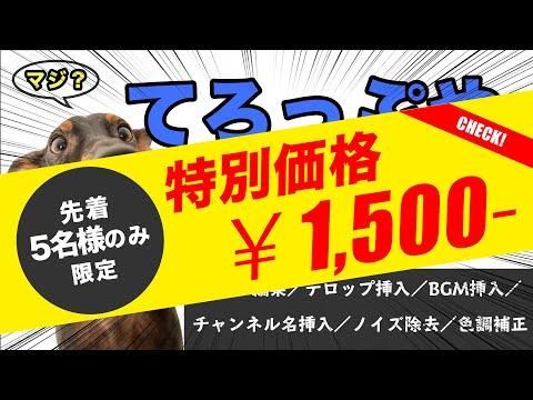 簡単!シンプル!選ぶだけ!動画にテロップ入れます 今だけ1,500円!!ここまでやります。 イメージ1