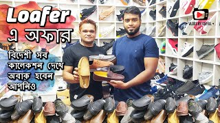 Mens Style | Loafer Shoes Price In Bangladesh 2020 👟 Casual Shoes For Men 😱 Shoes Price In BD