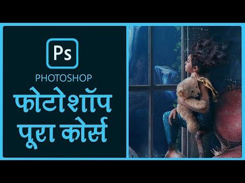 Full Photoshop Tutorial Hindi   Complete Photoshop course for beginners    फोटोशॉपका पुरा पाठ्यक्रम