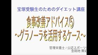 宝塚受験生のダイエット講座〜食事改善アドバイス⑤グラノーラを活用するケース〜
