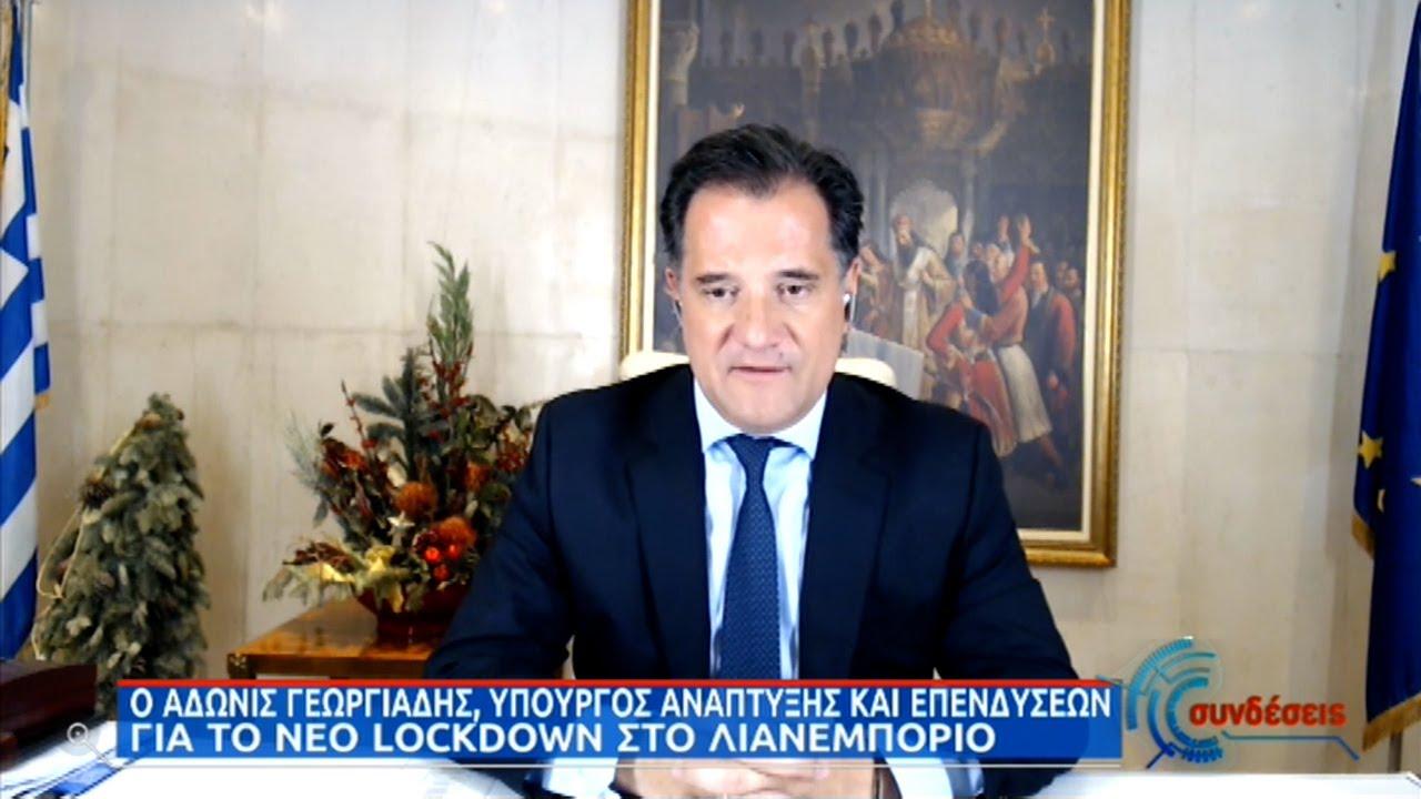 Γεωργιάδης: Συζητήσεις για περαιτέρω άνοιγμα της αγοράς από την ερχόμενη εβδομάδα   04/01/2021   ΕΡΤ