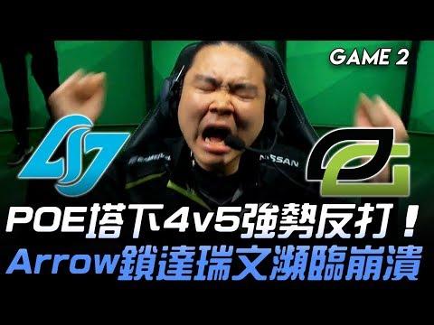 CLG vs OPT POE塔下4v5強勢反打 Arrow鎖達瑞文瀕臨崩潰!Game 2