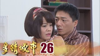 Golden City EP026 (Formosa TV Dramas)