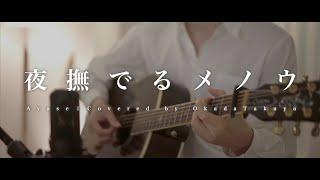 【Acoustic ver.】夜撫でるメノウ / Ayase (YOASOBI)  (Yoru Naderu Menou)