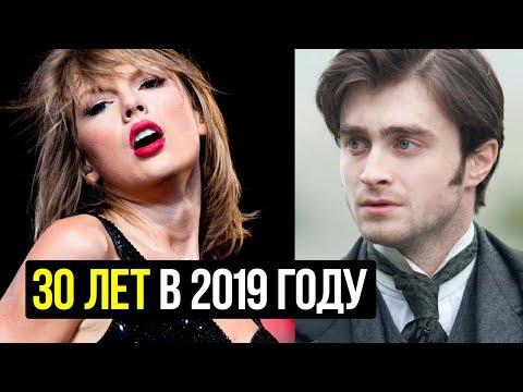 ЗНАМЕНИТОСТИ КОТОРЫМ ИСПОЛНИТСЯ 30 ЛЕТ В 2019 ГОДУ/ ЗВЕЗДЫ ТВ